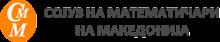 Сојуз на математичари на Македонија