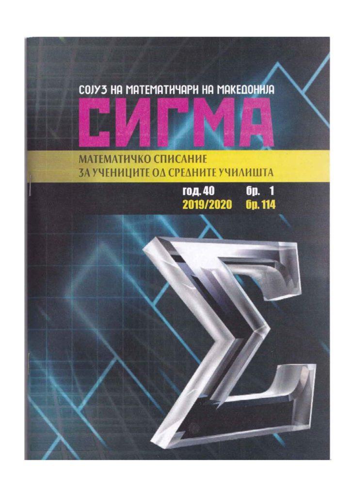 сигма-114